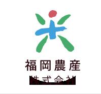 福岡農産株式会社